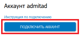 activation:admitad1.png